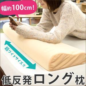 枕 まくら マクラ 反発枕 ロング枕 波形 ウェーブ ダブルサイズ 幅100cm|futon