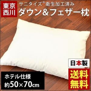 東京西川 ダウン&フェザー枕 50×70cm 日本製 ホテル仕様まくら futon