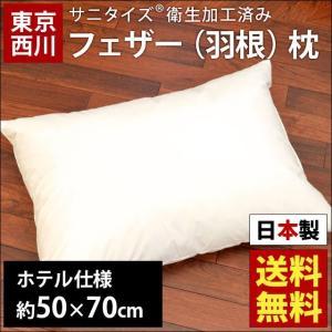 東京西川 フェザー枕 50×70cm 日本製 羽根枕 ホテル仕様まくら futon