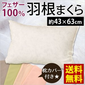 羽根枕 まくら 43×63cm フェザー100%枕 色柄おまかせ枕カバー付き futon