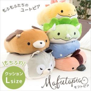 ぬいぐるみ モフトピア2 Lサイズ アニマル クッション 抱き枕 抱きまくら 動物抱き枕