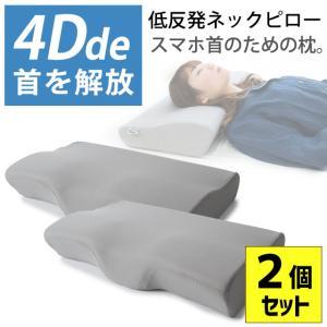 枕 低反発枕 2個セット 4D de 首を解放 ネックプラスピロー 枕 波型 ウェーブ 立体構造 頚椎サポート 低反発まくら 快眠枕|futon
