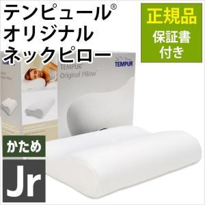 テンピュール オリジナルネックピロー Jr ジュニア エルゴノミック 低反発枕 肩こり 枕 正規品 保証書付き|futon