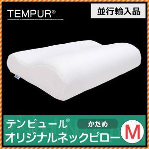 テンピュール 並行輸入品 オリジナルネックピロー M エルゴノミック 低反発枕 肩こり 枕|futon