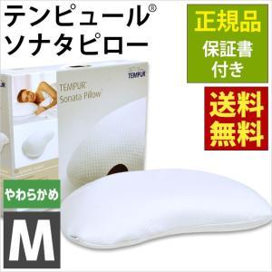 テンピュール ソナタピロー M エルゴノミック 低反発枕 肩こり 枕 正規品 保証書付き|futon