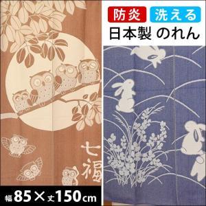 のれん 暖簾 防炎 85×150cm 和風 ふくろう うさぎ 日本製|futon