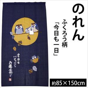のれん ふくろう柄 日本製 和風 暖簾 85×150cm 今日も一日|futon