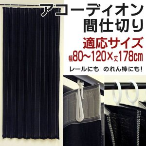 アコーディオンカーテン のれん 暖簾 ロング 丈178cm APアイリス 無地ブラック|futon