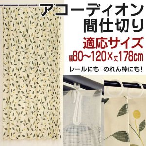 アコーディオンカーテン のれん 間仕切り ロング丈 140×178cm ナナ フック&リングランナー付き|futon
