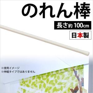 のれん棒 日本製 ホワイト 長さ100cm|futon