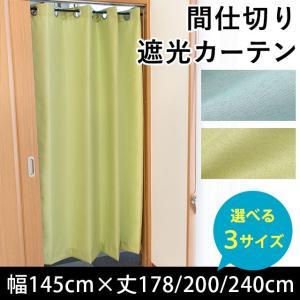 アコーディオンカーテン のれん 間仕切り ロング丈 長さ調節可能 日本製 花柄 リンダ|futon