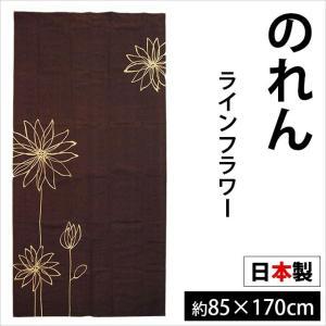 のれん 日本製 暖簾 ロング丈 85×170cm ラインフラワー|futon