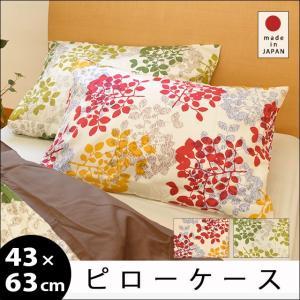 枕カバー 43×63cm 日本製 綿100% しっかりオックス生地 リーフ柄 シーム ピローケース