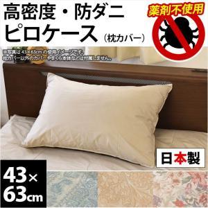枕カバー 43×63cm 高密度 防ダニ 日本製 アレルギー対策 ピローケース|futon