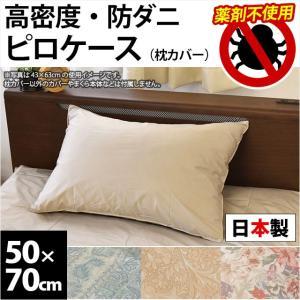 枕カバー 50×70cm 高密度 防ダニ 日本製 アレルギー対策 ピローケースの写真