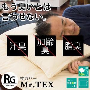 枕カバー 43×63cm 消臭・抗菌防臭 Mr.TEX ミスターテックス 日本製 ピローケース|futon