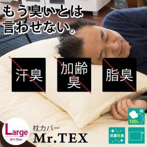 枕カバー 50×70cm 消臭・抗菌防臭 Mr.TEX ミスターテックス 日本製 ピローケース|futon