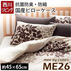 枕カバー 43×63cm用 西川リビング mee ME26 北欧 日本製 綿100% ピローケース|futon