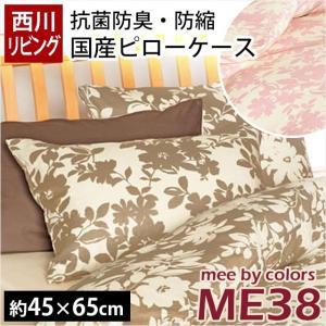 枕カバー 43×63cm用 西川リビング mee ME38 北欧リーフ&花柄 日本製 綿100% ピ...