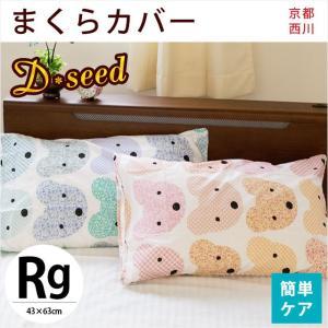 枕カバー 43×63cm 京都西川 クマ柄 両面プリント ピローケース ベアー