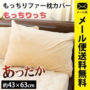 枕カバー 43×63cm 2枚組 もっちりファー 起毛タッチ 無地カラー ピロケース もっちりっち
