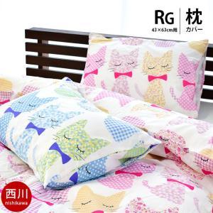 枕カバー 43×63cm ねこ ピロケース 京都西川