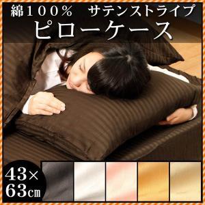 こだわり安眠館オリジナル、シンプルながらも高級感溢れる枕カバーが新登場!  淡い光沢が高級感と上品な...