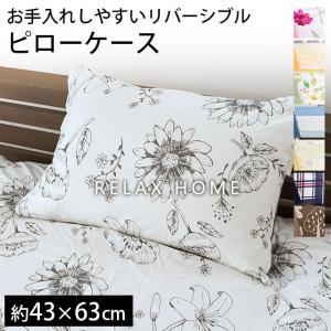 枕カバー 43×63cm リバーシブル シャンブレー&ギンガムチェック柄 ピローケース