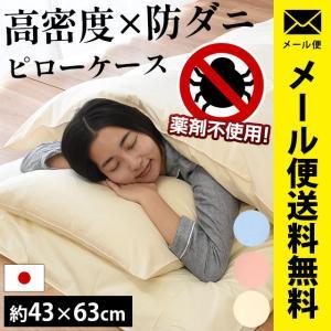 枕カバー 43×63cm 高密度 防ダニ 日本製 アレルギー対策 ピローケース ゆうメール便 futon