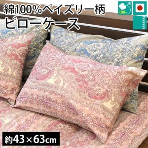 枕カバー 43×63cm 日本製 ペイズリー柄/レース柄 綿100% ピローケース クワイエット/ベルン/ヘーゼル/アデール