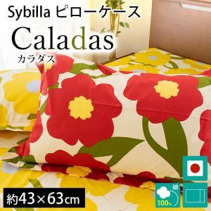 シビラ 枕カバー カラダス M 43×63cm Sybilla 日本製 綿100% ピローケース|futon