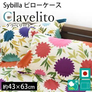 シビラ 枕カバー クラベリート M 43×63cm Sybilla 日本製 綿100% ピローケース|futon