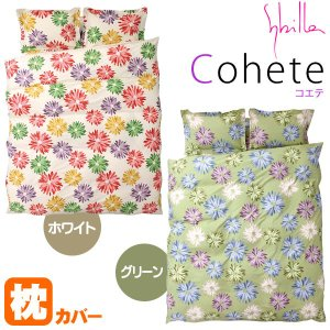 シビラ 枕カバー コエテ M 43×63cm Sybilla 日本製 綿100% ピローケース|futon