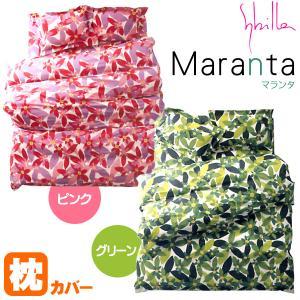 シビラ 枕カバー マランタ M 43×63cm Sybilla 日本製 綿100% ピローケース|futon