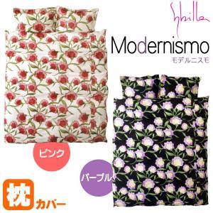 シビラ 枕カバー モデルニスモ M 43×63cm Sybilla 日本製 綿100% ピローケース|futon