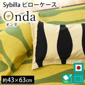 シビラ 枕カバー オンダ M 43×63cm 綿100%サテン生地 Sybilla 日本製 ピローケース|futon