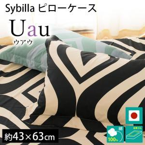 シビラ 枕カバー ウアウ M 43×63cm Sybilla 日本製 綿100% ピローケース|futon
