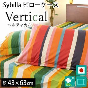 シビラ 枕カバー ベルティカル M 43×63cm Sybilla 日本製 綿100% ピローケース|futon