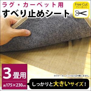 ラグ 滑り止めシート 3畳 175×230cm カットできる ラグ・マット・カーペット・絨毯・敷物|futon