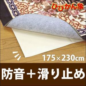 ラグ 滑り止めシート 3畳 175×230cm カットできる 防音 保温 ラグ・マット・カーペット・絨毯・敷物 ひびかん象|futon
