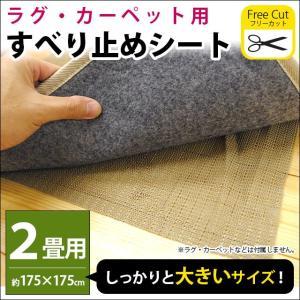 ラグ 滑り止めシート 2畳 175×175cm カットできる ラグ・マット・カーペット・絨毯・敷物|futon