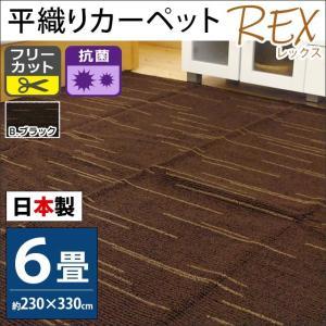 カーペット 6畳 絨毯 シンプル 日本製 フリーカット レックス 230×330cm|futon