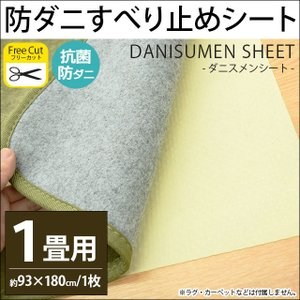 ラグ 滑り止めシート 1畳用 93×180cm カットできる 防ダニ・抗菌 ダニスメンシート|futon