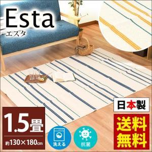 洗えるラグ 1.5畳 130×180cm 日本製 抗菌 春夏 タオル地 ウォッシャブル ラグマット エスタ futon