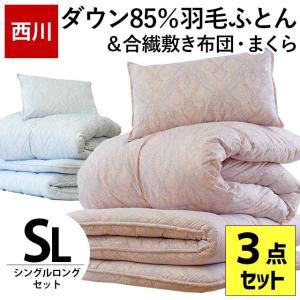 羽毛布団セット シングル 3点セット 東京西川 日本製 羽毛掛け布団 敷き布団 枕|futon