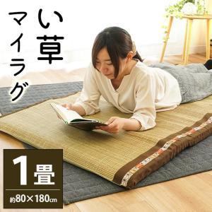 い草マイラグ ごろ寝マット 80×180cm 厚手 い草ラグ 寝ござ 長座布団 お昼寝 ラグマット futon