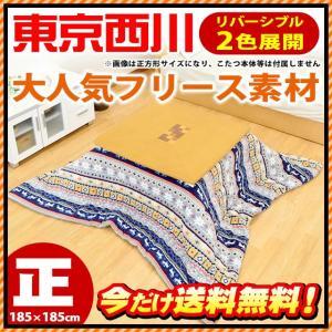 こたつ布団 正方形 東京西川 フリース 北欧ノルディック柄 こたつ掛け布団 185×185cm futon