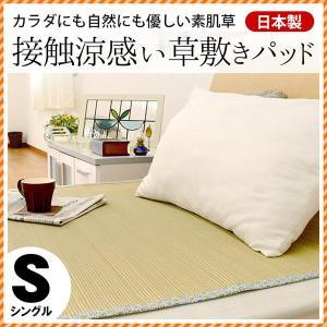 い草シーツ い草マット シングル 日本製 接触涼感 素肌草ラッセル 寝ござ パットシーツ 涼感マット|futon