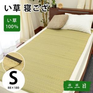 い草マット シングル 寝ござ 夏用 敷パッド シーツ 三三目 涼感マット クールマット|futon