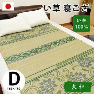 い草マット ダブル 寝ござ 日本製 夏用 敷パッド シーツ 大和 涼感マット クールマット|futon
